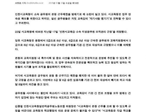 [기호일보]본청 근무제한 없앤 인천교육청 업무 연속성, 전문성 때문만일까