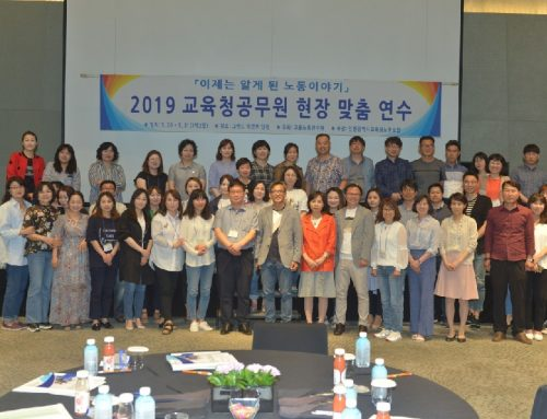 [소식지35호]노동존중위원회 개최, 교육청 현장맞춤 연수 성황리 마쳐