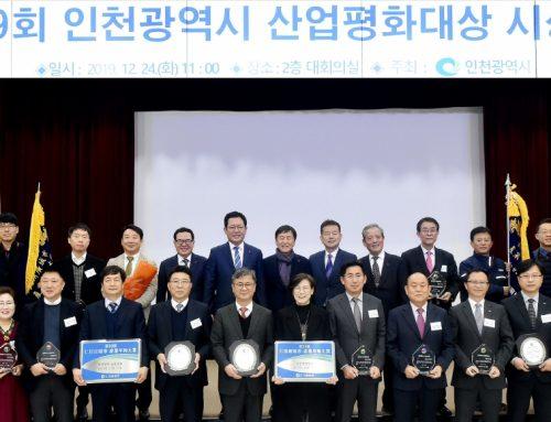 [경축]김중필 위원장 제29회 인천광역시 산업평화대상 수상
