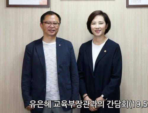 2019년도 인일노 활동사항 보고